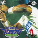 CD-ROM2/メサイヤ[日本コンピュータシステム]