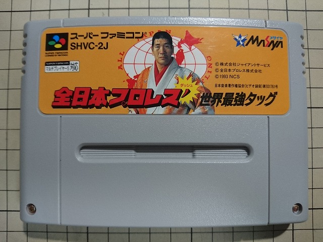 全日本プロレスダッシュ 世界最強タッグ