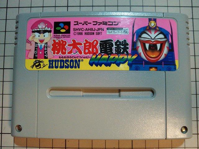 桃太郎電鉄HAPPY