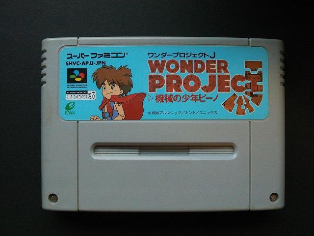 ワンダープロジェクトJ 機械の少年ピーノ