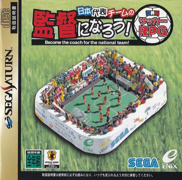 日本代表チームの監督になろう! 世界初、サッカーRPG