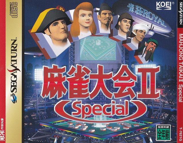 麻雀大会II Special