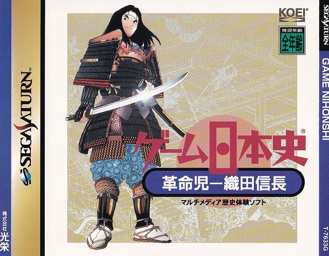 マルチメディア歴史体験ソフトゲーム日本史 革命児 織田信長